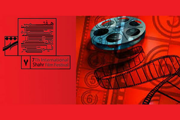 7th Shahr Filmfest. unveils Iranian titles vying at intl. lineup