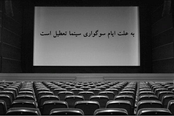 سینماهای گیلان تعطیل می شود