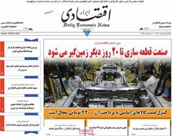 صفحه اول روزنامههای اقتصادی ۵ خرداد ۹۸
