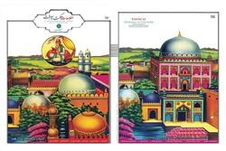 شماره ۱۵۰ اطلاعات حکمت و فلسفه منتشر شد