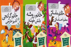 انتشار سه رمان جدید از مجموعه «مدرسه عجیب و غریب»