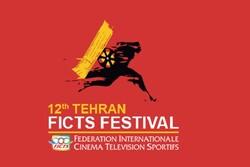 12th Tehran Intl. Sport Filmfest. slated for late June