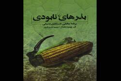 چاپ کتابی درباره سیاست و قدرتهای مخفی دستکاری ژنتیکی در جهان