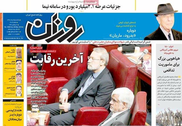 صفحه اول روزنامههای ۵ خرداد ۹۸