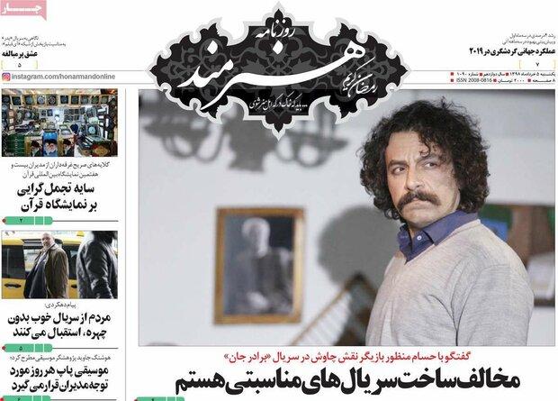 ۲صفحه اول روزنامههای ۵ خرداد ۹۸