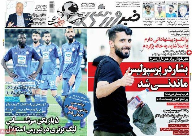 صفحه اول روزنامههای ورزشی ۵ خرداد ۹۸