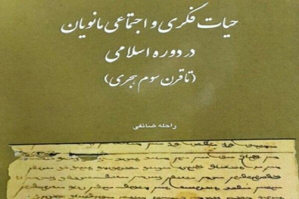 حیات فکری و اجتماعی مانویان در دوره اسلامی