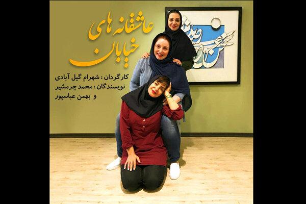 «عاشقانههای خیابان» اواخر خرداد از راه میرسد