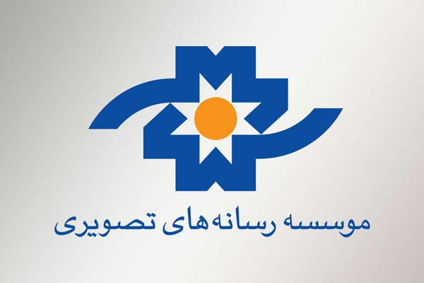 انتشار گزارش عملکرد مالی موسسه رسانه های تصویری در ۱۲ ماه سال ۹۷