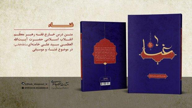 متن درس خارج فقه رهبر انقلاب در موضوع «غناء» منتشر شد