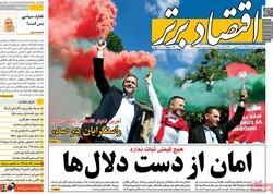 صفحه اول روزنامههای اقتصادی ۷ خرداد ۹۸