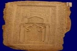 سنگ محراب قدمگاه فراشاه به فهرست آثار منقول ملی یزد اضافه شد