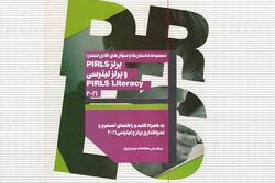 انتشار سؤالهای پرلز و پرلز لیترسی۲۰۱۶ توسط آموزش و پرورش