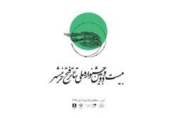 اعلام نتایج بازخوانی متون بخش مسابقه صحنه جشنواره فتح خرمشهر