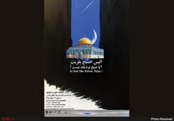 Tehran's Palestine Museum of Contemporary Art