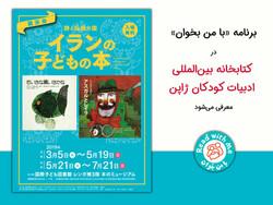 Iranian children books