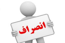 ۲۳ نفر از ماراتن انتخاباتی مجلس در خراسان جنوبی انصراف دادند
