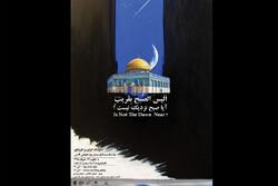 برپایی نمایشگاه کارتون و کاریکاتور به مناسبت روز قدس