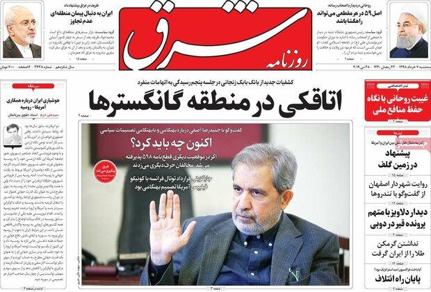 صفحه اول روزنامههای ۷ خرداد ۹۸