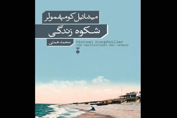 ترجمه رمان عاشقانه زندگی کافکا به چاپ دوم رسید