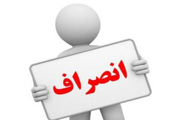 انتخابات،نفر،نهبندان،نامزدهاي،مجلس