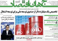 صفحه اول روزنامههای اقتصادی ۸ خرداد ۹۸