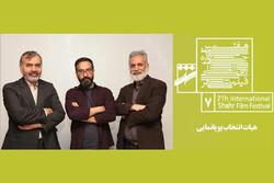 معرفی هیات انتخاب بخش پویانمایی جشنواره فیلم شهر
