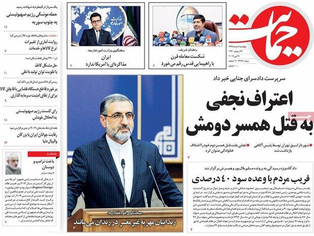 صفحه اول روزنامههای ۸ خرداد ۹۸