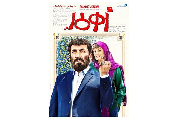 رونمایی از اولین پوستر فیلم «زهرمار»