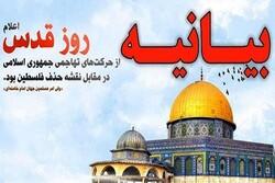 کانون های مساجد کشور  به مناسبت روز جهانی قدس بیانیه صادر کرد