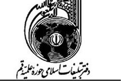 انتصابات جدید در دفتر تبلیغات اسلامی