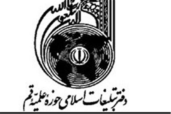 بیانیه دفتر تبلیغات اسلامی حوزه علمیه قم بمناسبت روز جهانی قدس