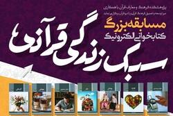 مسابقه کتابخوانی الکترونیک سبک زندگی قرآنی برگزار می شود