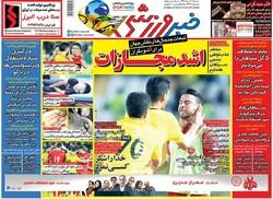 صفحه اول روزنامههای ورزشی ۱۱ خرداد ۹۸