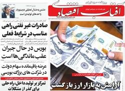 صفحه اول روزنامههای اقتصادی ۱۱ خرداد ۹۸