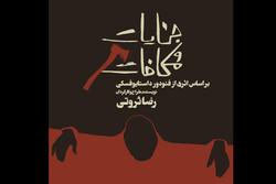 «جنایت و مکافات» در تالار وحدت/ بابک حمیدیان راسکولنیکف شد