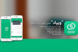 تسهیل تعاملات مالی میان افراد با برنامه موبایلی بانکداریاجتماعی بانکپاسارگاد «ویپاد»