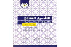 «اصالت بخشی فرهنگی در علوم انسانی، دیدگاهها و تجربیات» منتشر شد