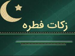 اعلام نظر نماینده ولی فقیه در استان کرمانشاه در خصوص میزان فطریه