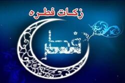 جمع آوری بیش از ۹ میلیارد ریال فطریه و کفاره در سیستان و بلوچستان