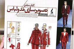 «کتاب جامع تصویرسازی مد و لباس» منتشر شد