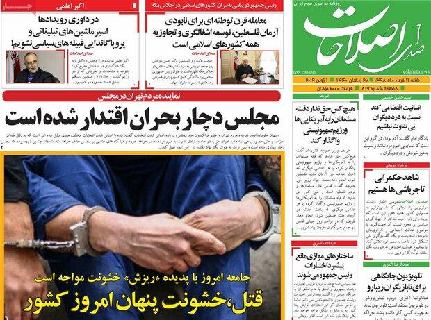 صفحه اول روزنامههای ۱۱ خرداد ۹۸