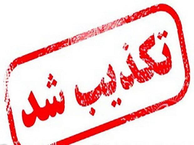 تکذیب خبر دستگیری مدیر غله گلستان توسط سازمان اطلاعات سپاه نینوا