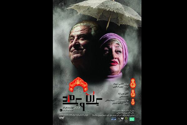 شروع اجرای «یک زن و یک مرد» از ۲۰ خرداد/ پوستر نمایش رونمایی شد