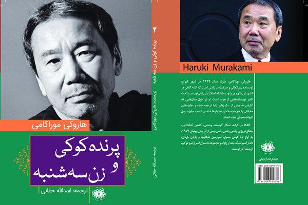 ترجمه جدیدی از هاروکی موراکامی در بازار کتاب ایران