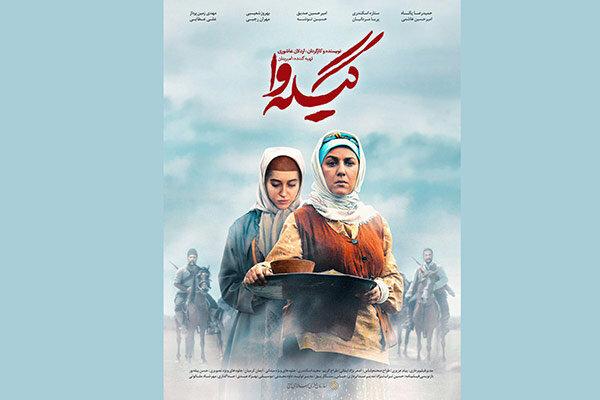 پخش مینی سریال «گیله وا» از شنبه ۱۸ خرداد