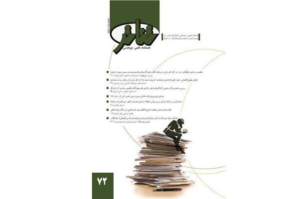 شماره ۷۲ «فصلنامه تئاتر» منتشر شد
