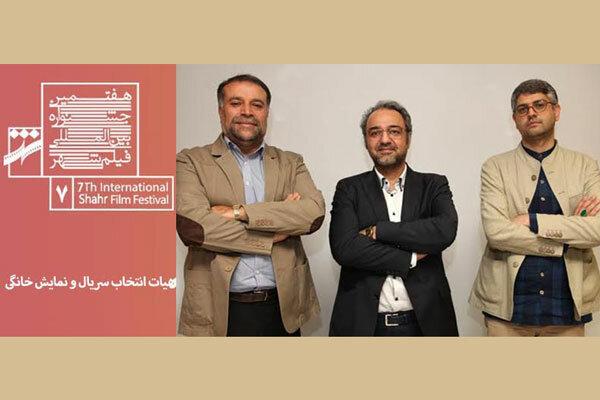 معرفی هیات انتخاب بخش سریال و نمایش خانگی جشنواره فیلم شهر