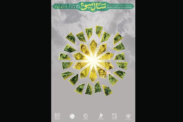 برگزاری نمایشگاه «سال سی ۳۰» در حرم مطهر امام خمینی (ره)