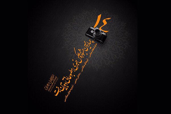 انتشار فراخوان چهاردهمین جشنواره «دوربین.نت»